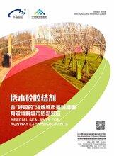 郑州市新密市透水胶结剂厂家指标