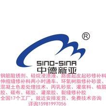 中德新亚河南郑州南三环环氧砂浆价格多少厂家在哪