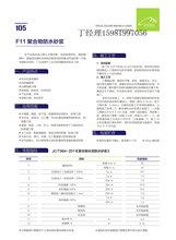 郑州冬季专用防冻设备安装材料座浆料厂家指标