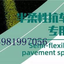 南京半柔性路面专用灌浆料厂优游注册平台指标图片