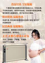 电墙暖济宁电墙暖厂家自己承接工程安装,节省电费图片