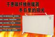 北京周边石墨烯电墙暖哪个牌子质量好