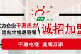 呼和浩特石墨烯電暖畫加盟代理,投資小廠家廣告扶持