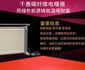 甘肃碳纤维电暖器厂家批发零加盟费创业好项目