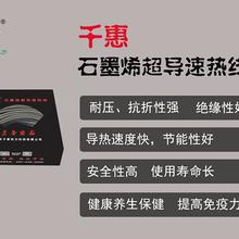 河北秦皇岛石墨烯电地暖型号_电地暖价格图片