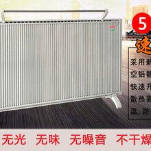 哈密壁挂式电暖器哪家有实力图片