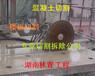 株洲混凝土切割-株洲鋼筋混凝土切割-湖南林青工程