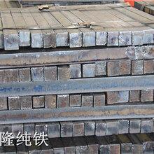 炉料纯铁供应商价格,炉料纯铁批发市场图片