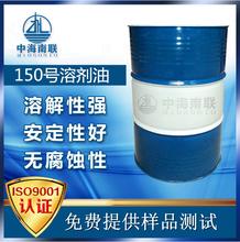 茂石化150号溶剂油挥发性好机械零件洗涤工业生产溶剂