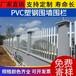 PVC不銹鋼圍欄小區庭院欄桿廠房景區柵欄幼兒園護欄