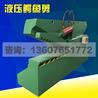 鳄式剪切机废铁废钢切断机环保回收切割机各种型号鳄鱼剪