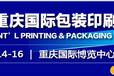 2018重庆国际印刷包装技术设备展