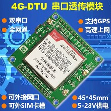 4GDTU4G串口透传4G双串口透传GPS透传支持外接网口