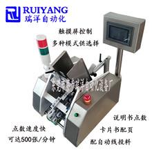RY300贴纸自动点数机图片