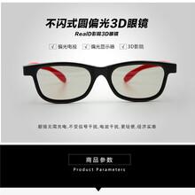 電影院3d偏光眼鏡廠家直銷批發-浙江啟亮光學科技有限公司圖片