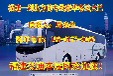 连江到当涂长途客车查询