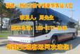 晋江到唐山直达大巴车
