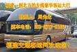 晋江到济宁的汽车