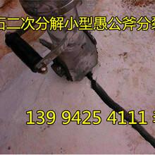 湖南衡阳矿山石头硬怎么松动便于开采静态爆破机械怎么样图片