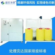 印刷废水油墨废水包装废水印刷废水处理设备