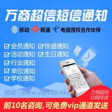 会员短信哪家好?万商超信,11年短信推广经验180000家客户见证