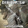 Q235材质斜垫铁