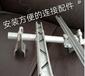 廠家直銷鋁合金卡槽溫室大棚骨架配件大棚卡槽實厚0.65可測量