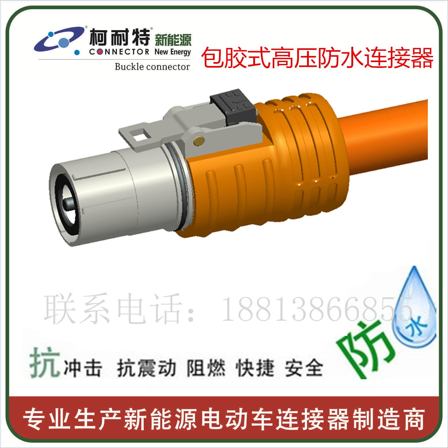 定制加工工业自动化设备插头200A大电流连接器