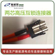 专业生产加工乘用车驱动电机控制器连接器高压、大电流传输连接器图片