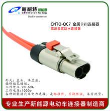 高质量的燃料电池专用高压互锁连接器250A4芯大电流端子连接器图片