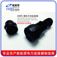现货销售新能源汽车电控连接器高压大电流连接器图片
