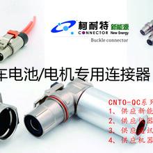 定制加工新能源汽车电池连接器抗振动防水插头插座图片