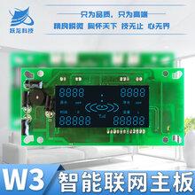 W3物联网专用净水器控制板智能GPRS模块微信pc端实时监测电脑板