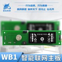 郑州跃龙物联网电脑板智能WIFI净水机控制板超滤机电脑版线路板
