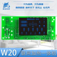 物联网加热一体机电脑板商用净水机GPRS控制板家用净水器主控板