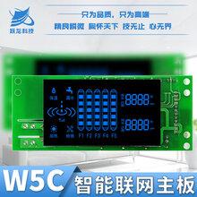 物联网净水器解决方案提供商智能双TDS值检测加热一体机电脑板