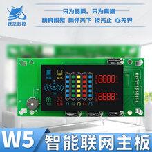 跃龙YL-W5物联网净水器电脑板平台系统研发供应厂家RO机家用机纯水机智能WIFI控制主板
