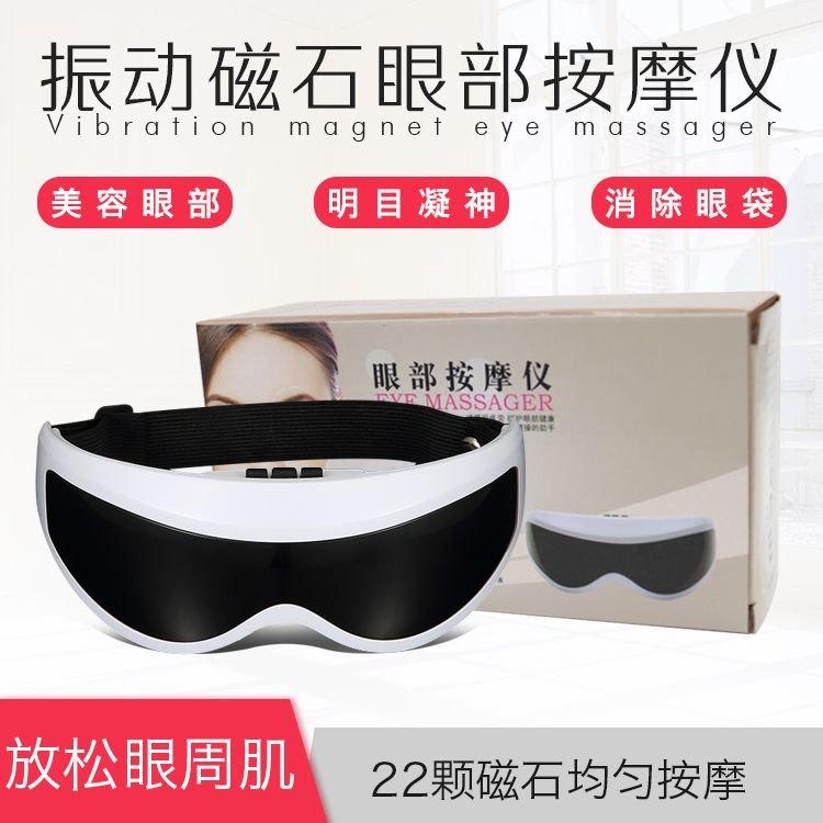 外贸磁石眼罩震动眼部按摩器墨镜眼保姆厂家直销批发代发
