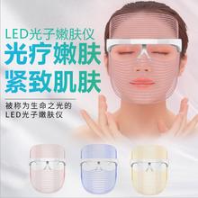 光子嫩膚儀面膜導入儀臉部美容儀三色美容面罩廠家直銷代發批發