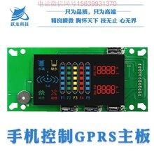 物联网RO机电脑版YL-W5、手机微信后台PCB线路板