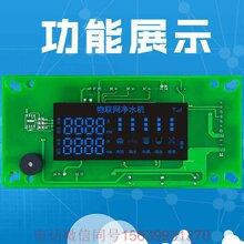 物联网微废水RO机电脑板YL-W10