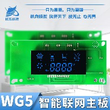 供应厂家直销跃龙YL-WG5租赁买断智能云平台物联网净水器电脑板