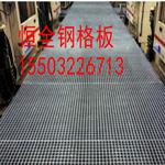 平台钢格板-柳州平台钢格板-平台钢格板直销批发
