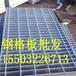 河南不銹鋼鋼格板平臺鋼格板,不銹鋼鋼格柵板廠家批發