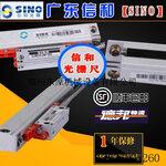 广州信和光栅尺KA600-1300mm光栅尺镗床专用原装正品现货供应