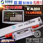 宁波火花机专用光栅尺光栅尺厂家信和光栅尺