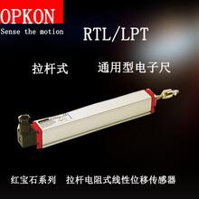 土耳其OPKON電子尺RTL/LPT100D5K電阻尺拉桿式電子尺傳感器圖片