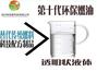 海南省直轄四川新源素科技怎么加盟新型醇基燃油