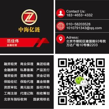 转让北京投资控股公司,组建集团公司