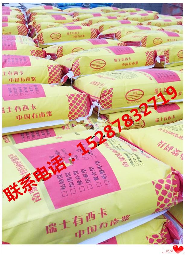 安顺抗裂砂浆生产厂家152878-32719